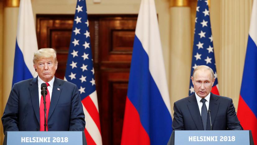 Посол России в США заявил, что Трамп и Путин поддержали сохранение договоров о СНВ и РСМД