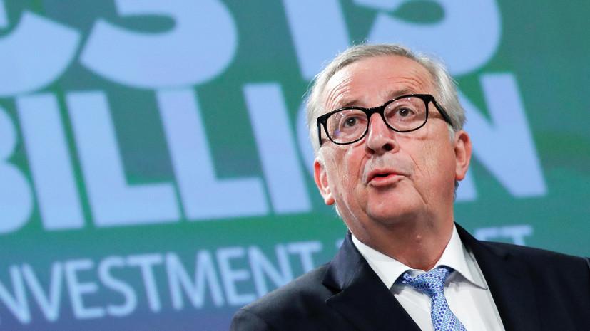 Эксперт оценил заявление Юнкера об ответе ЕС на возможные протекционистские меры со стороны США