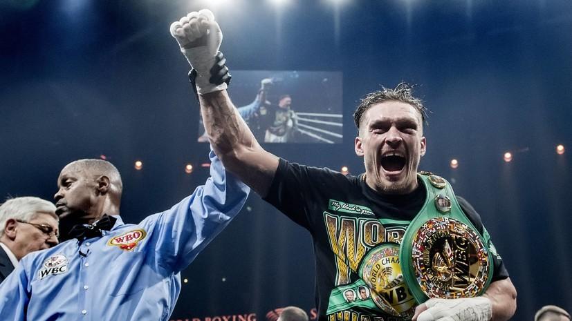 Боксёр Усик сравнил бой против Гассиева с финалом Лиги чемпионов