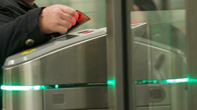 В Москве могут запустить бескарточную оплату проезда в городском транспорте