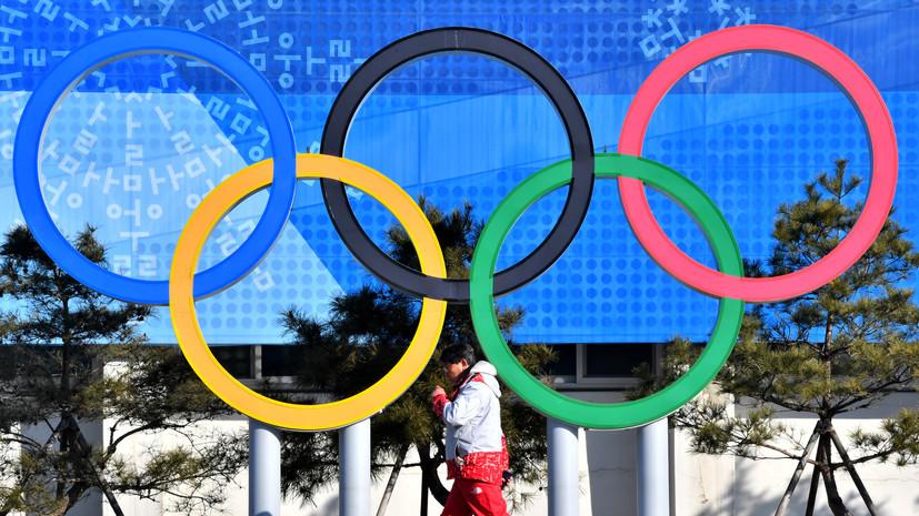 МОК включил в программу зимних Олимпийских игр 2022 года новые дисциплины