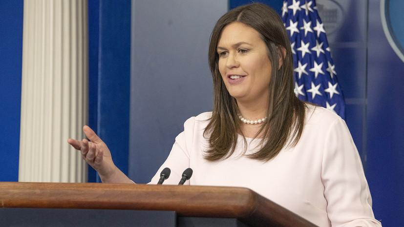 Сандерс назвала любимой темой журналистов «вмешательство» России в американские выборы