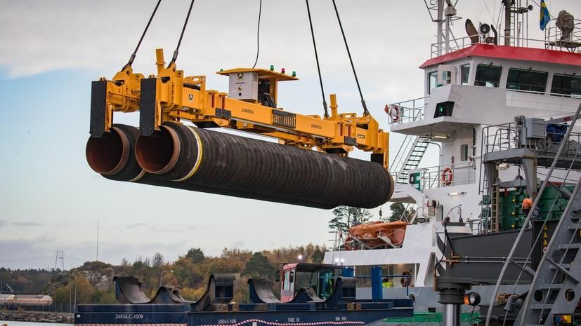 В Госдуме оценили внесение в конгресс США проекта о санкциях против «Северного потока — 2»