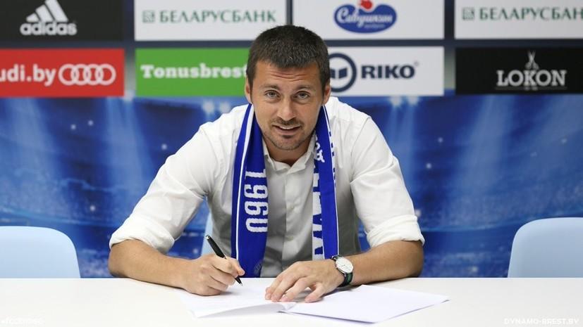 Брестское «Динамо» рассталось с футболистом Милевским