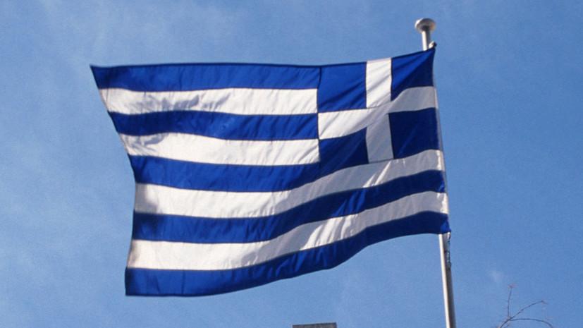 РФ решила выслать греческих дипломатов