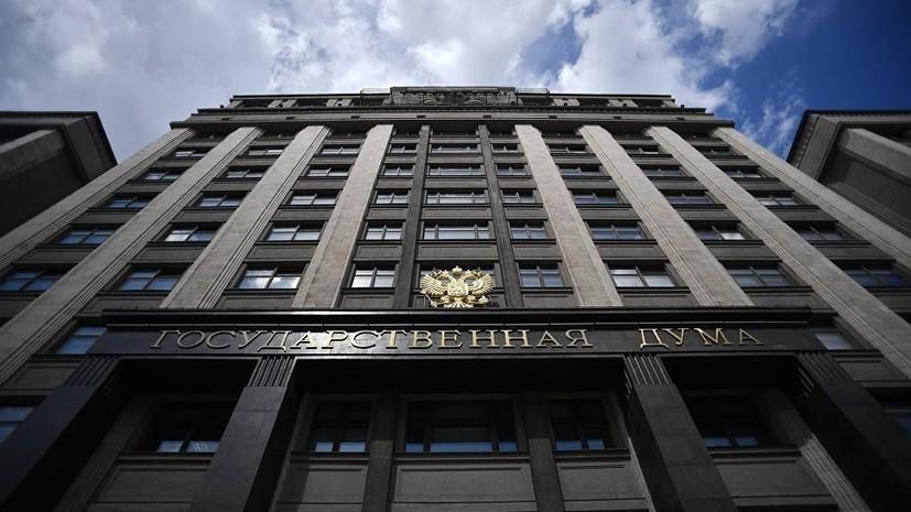 Госдума приняла в первом чтении законопроект об изменениях в пенсионном законодательстве