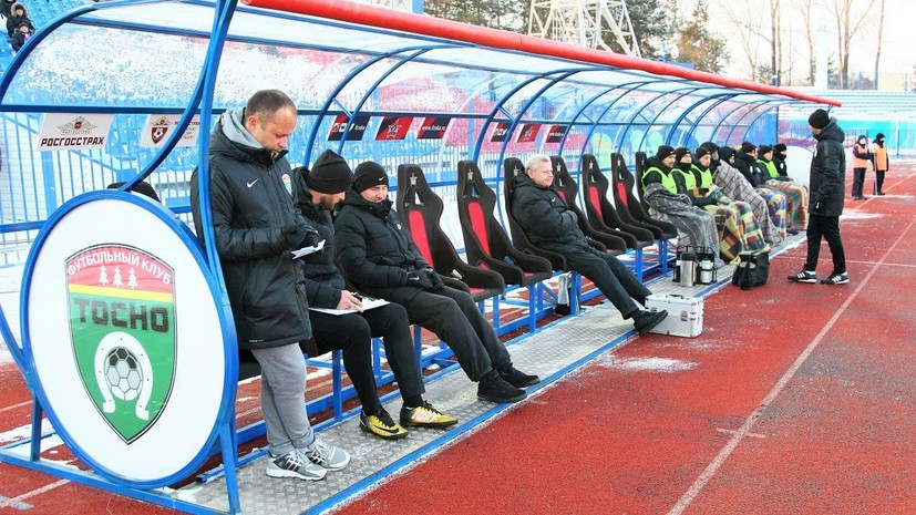 ФК «Тосно» подал в суд заявление о собственном банкротстве
