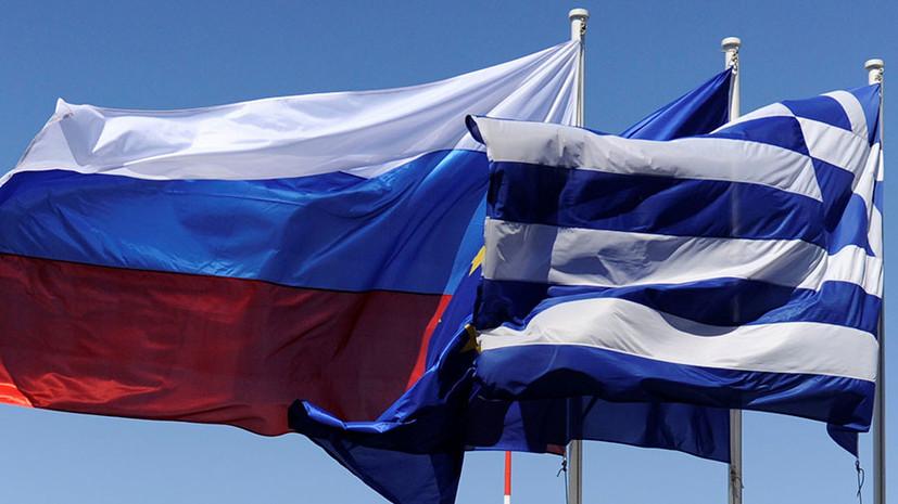 Посол России в Греции прокомментировал высылку российских дипломатов