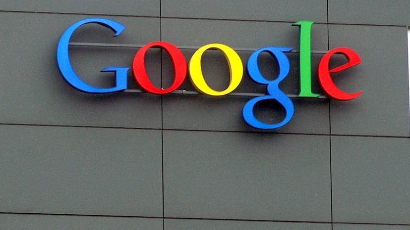Трамп раскритиковал ЕС за решение оштрафовать Google