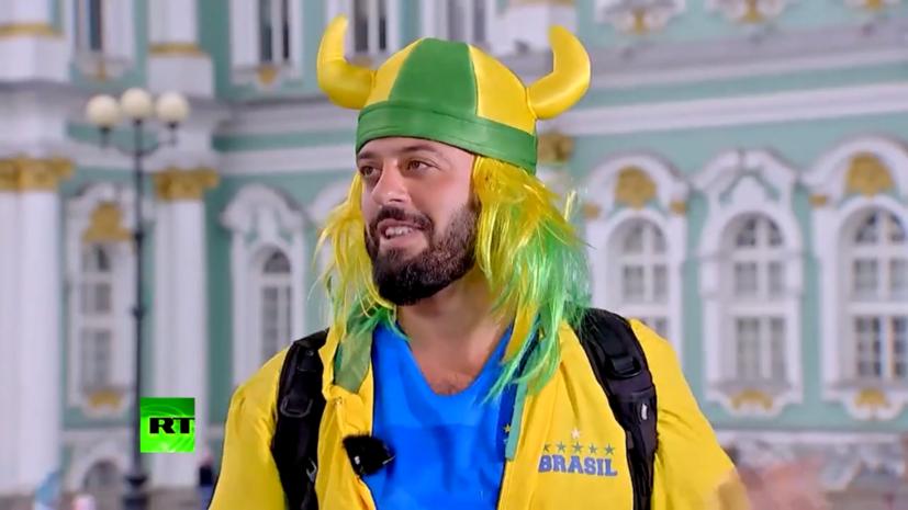Бразильский болельщик Савойя подвёл итоги пребывания в России во время ЧМ-2018