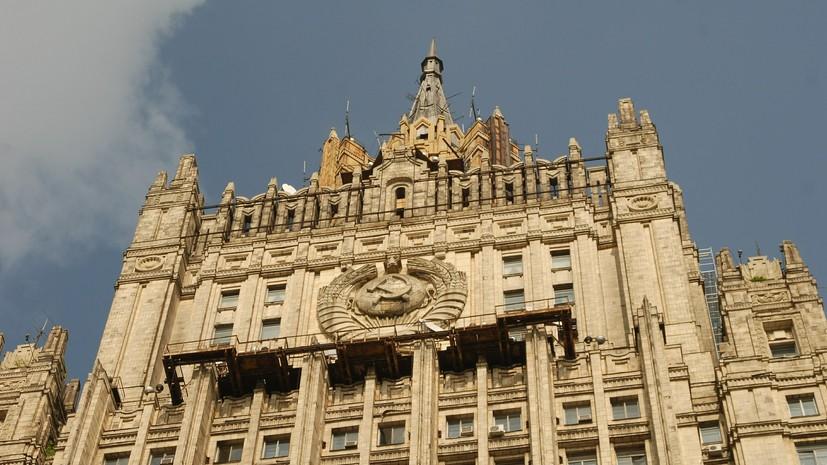 МИД России прокомментировал внесение Японией поправок в закон о Южных Курилах
