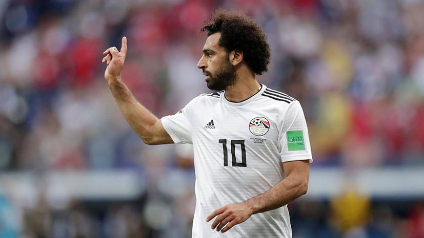 Игнашевич рассказал, что обменялся футболками с Салахом после матча ЧМ-2018
