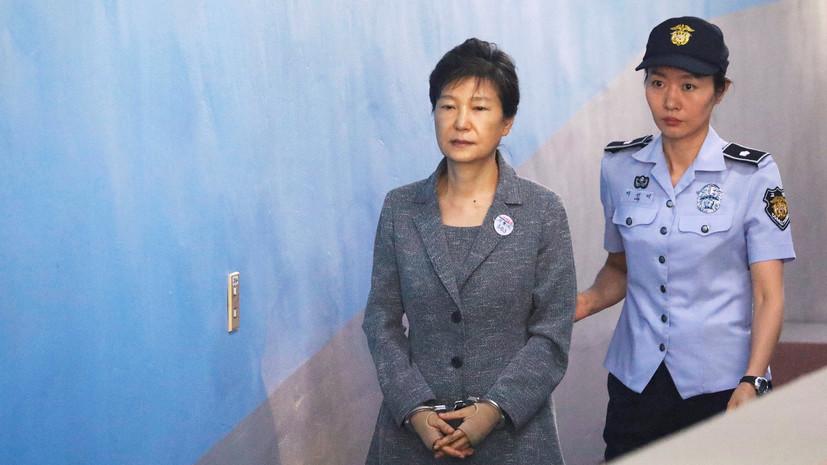 Суд Южной Кореи приговорил экс-президента страны Пак Кын Хе к 8 годам заключения