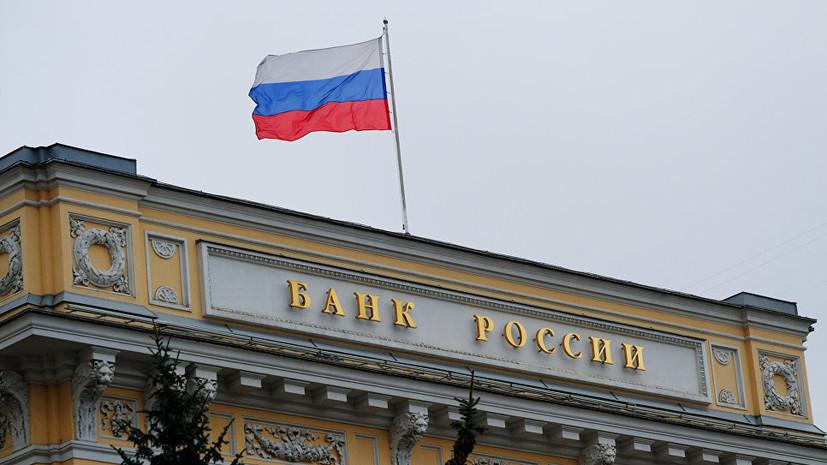 ЦБ отозвал лицензию у Южного регионального банка