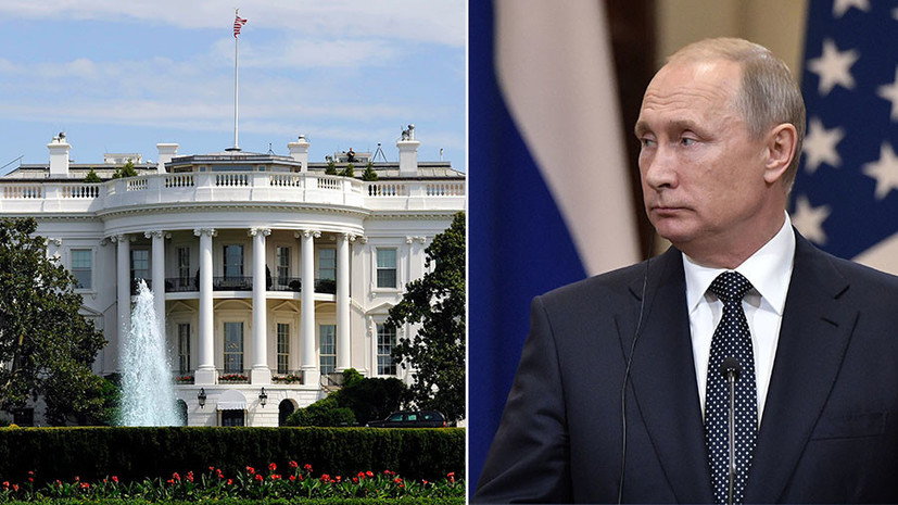 Политический слалом: Белый дом намерен пригласить Путина в Вашингтон