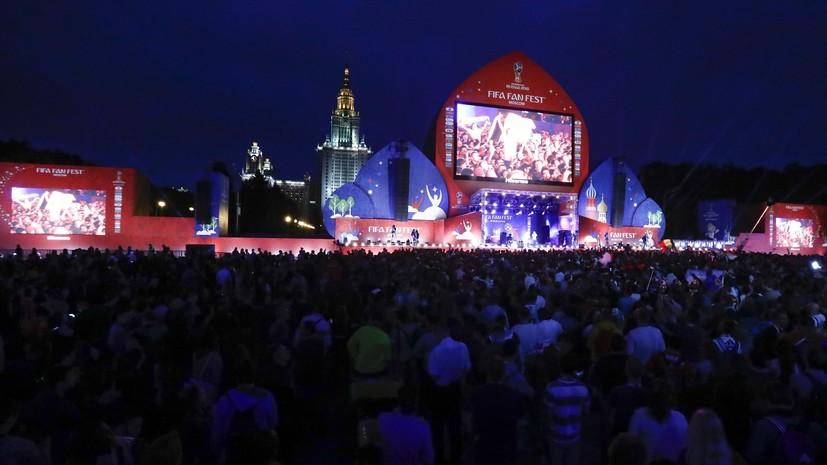 Фан-зоны Фестиваля болельщиков ЧМ-2018 посетили более 7,5 млн человек