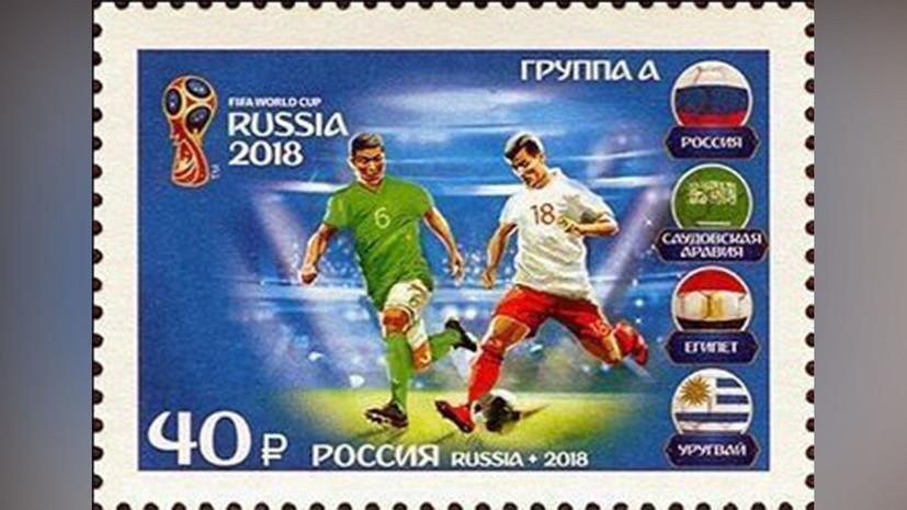 В Петербурге представили финальную серию марок, выпущенную в честь ЧМ-2018