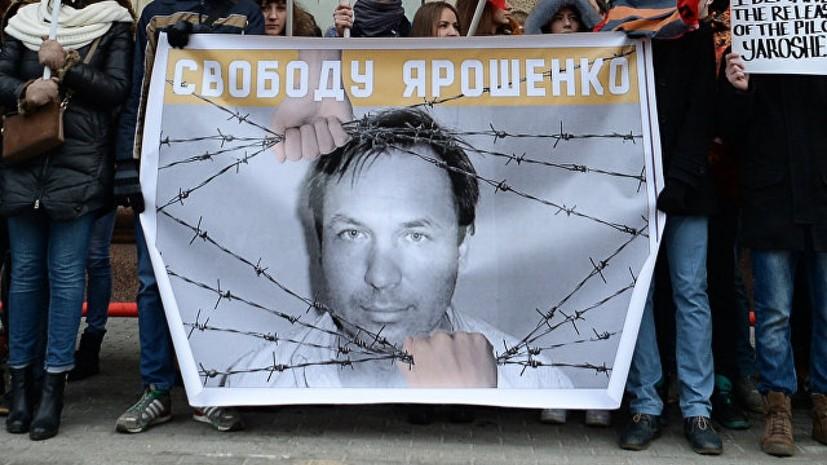 Жена Ярошенко заявила, что её супругу не оказывают медицинскую помощь в тюрьме в США