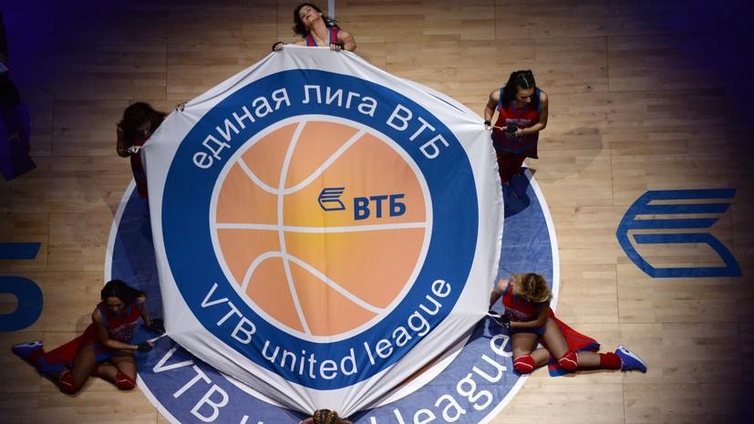 Стал известен новый клуб — участник баскетбольной Единой лиги ВТБ