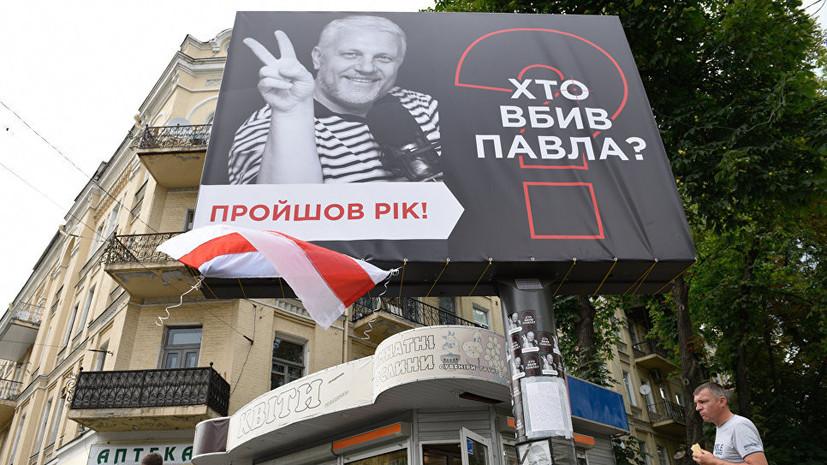 В Генпрокуратуре Украины рассказали о более чем 20 экспертизах по делу об убийстве Шеремета
