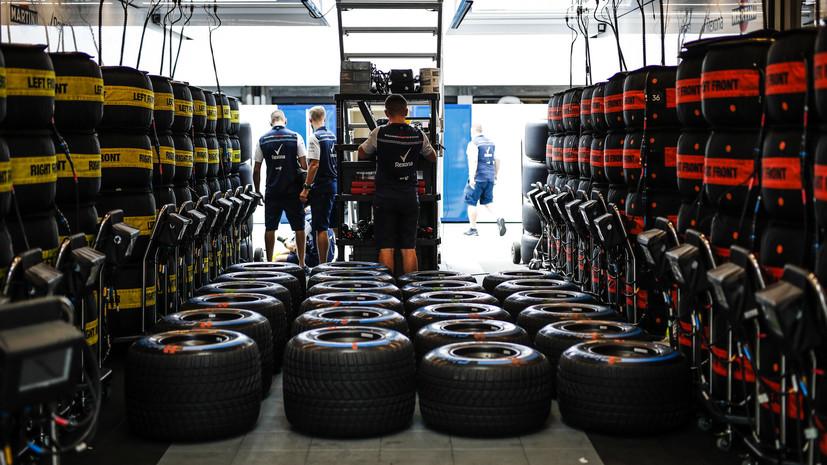 СМИ: С 2021 года «Формула-1» перейдёт на низкопрофильные шины и 18-дюймовые диски