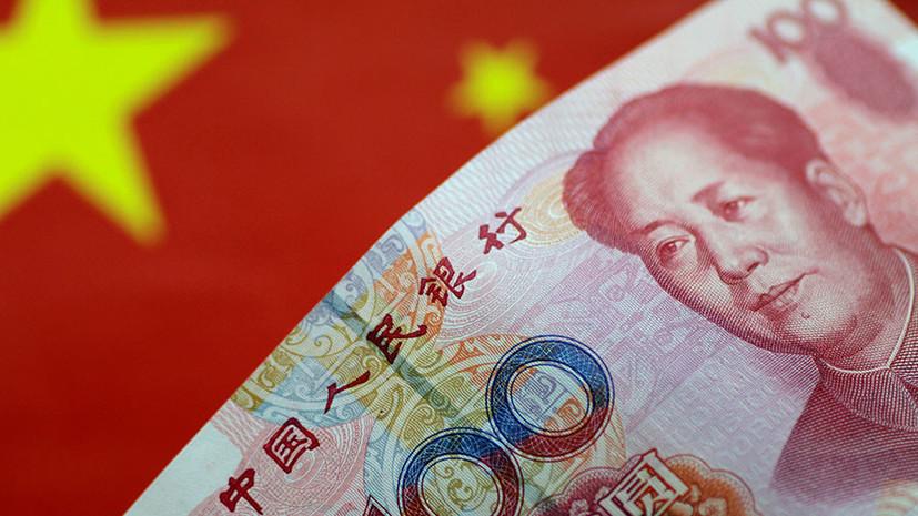 Пекинская хитрость: зачем Китай девальвировал национальную валюту