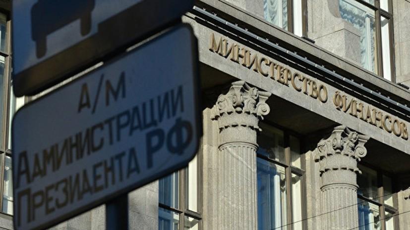 Правительство создаёт в Минфине департамент по противодействию санкциям