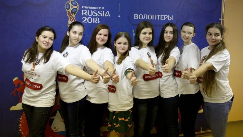 Путин похвалил волонтёров ЧМ-2018 по футболу за хорошую работу