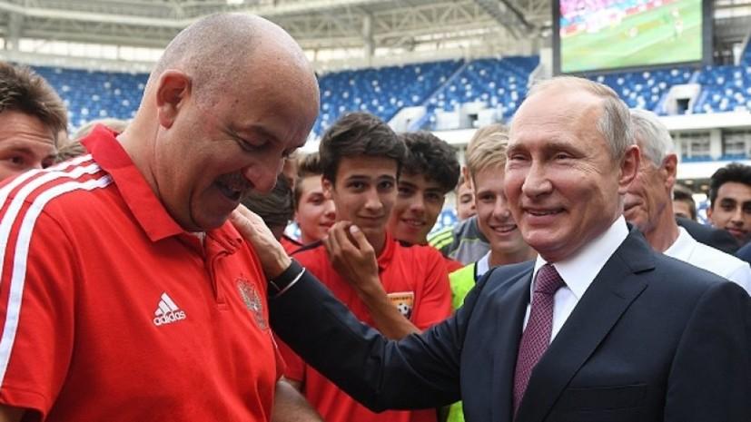 Путин поблагодарил Черчесова за работу на ЧМ-2018 по футболу