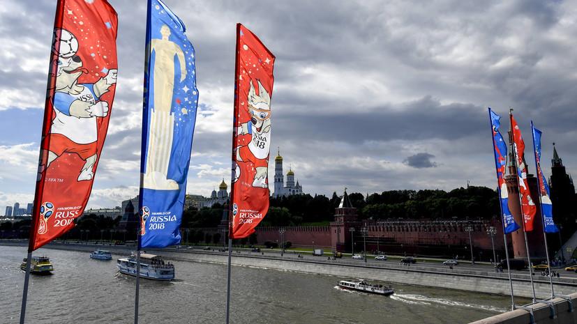 Путин: ЧМ-2018 по футболу в России стал самым масштабным мероприятием
