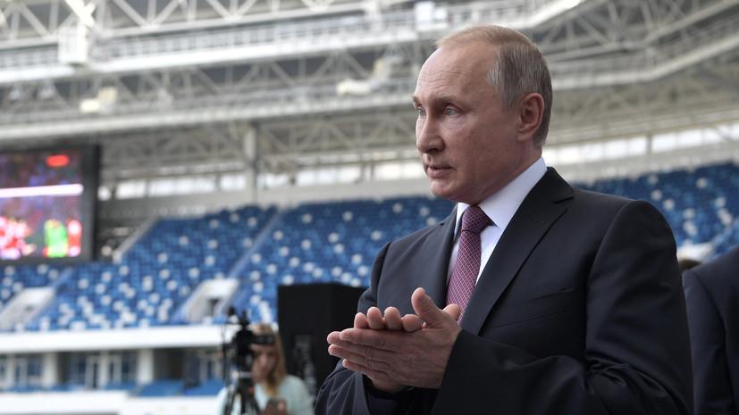 Путин заявил, что эффективное использование футбольных стадионов должно быть отражено в бюджете