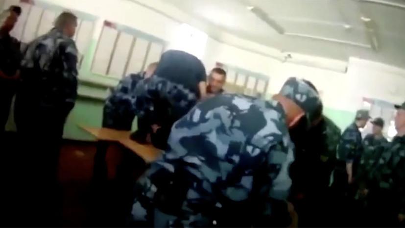 «Превышение полномочий»: СК проводит проверки в ярославской колонии после публикации в СМИ видео избиения заключённого