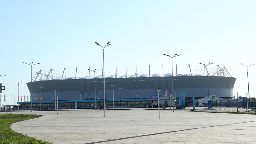 «Ростов Арену» будут финансировать из средств федерального бюджета до 2020 года