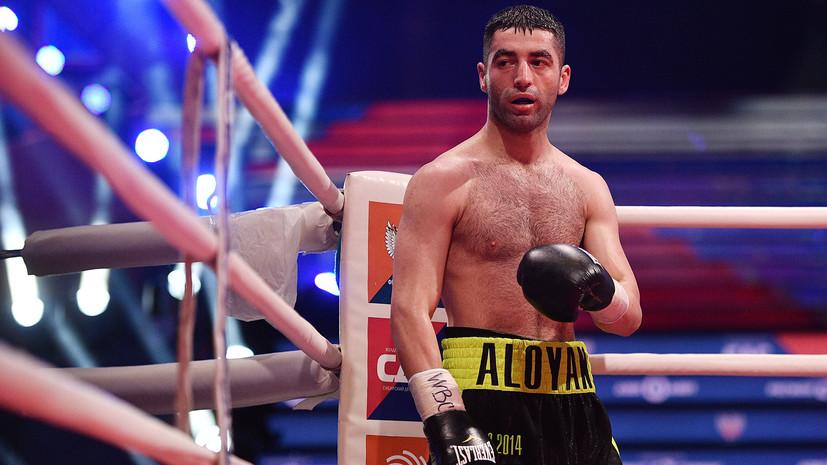 Стал известен соперник Алояна по четвертьфиналу второго сезона Всемирной боксёрской суперсерии