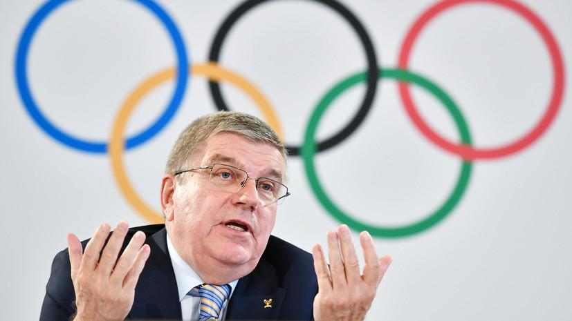 Глава МОК Томас Бах о возвращении страны в олимпийское движение