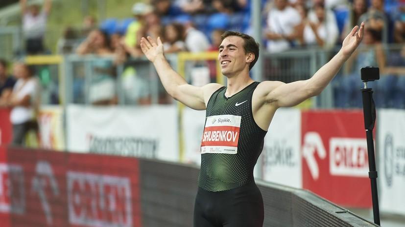 Шубенков выиграл этап Бриллиантовой лиги в Монако в беге на 110 метров с барьерами