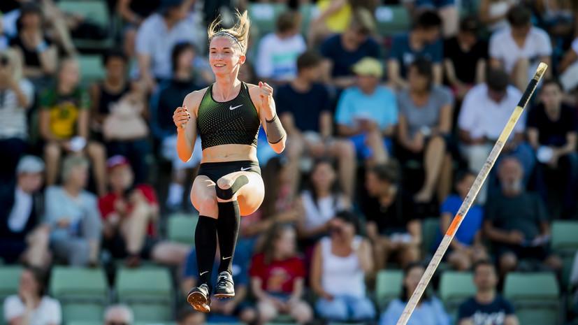 Сидорова победила на этапе Бриллиантовой лиги в Монако в прыжках с шестом
