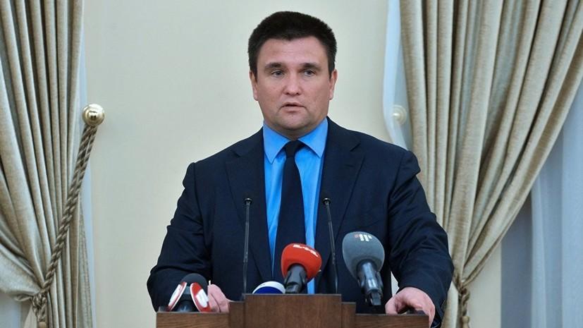 Климкин оценил возможность проведения референдума в Донбассе