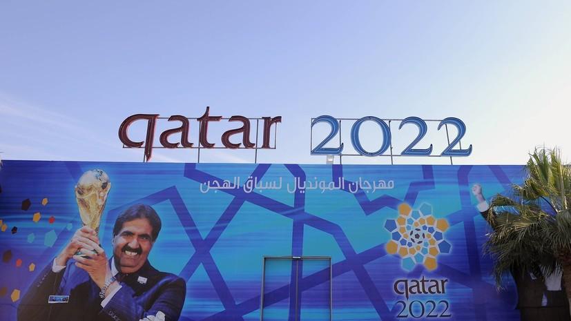 Россия поможет Катару в части строительства и оборудования стадионов к ЧМ-2022 по футболу