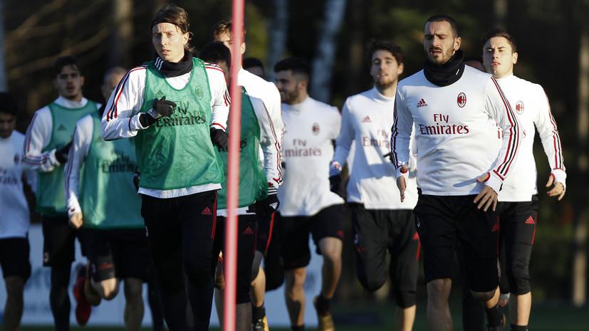 ФК «Милан» объявил о грядущих изменениях в стратегии развития клуба