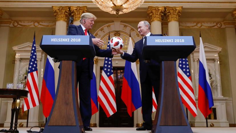 Секретная служба США проверила подаренный Путиным Трампу мяч