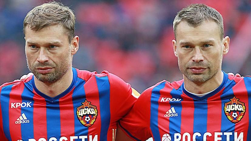 ЦСКА официально объявил, что братья Березуцкие завершили спортивную карьеру