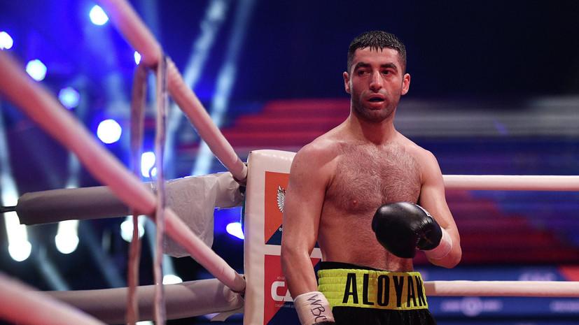 Тренер Алояна: хотели бы провести четвертьфинальный бой WBSS в России