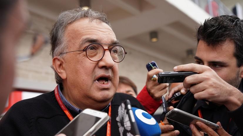 Глава Fiat Chrysler Automobiles покинул пост из-за ухудшения состояния здоровья