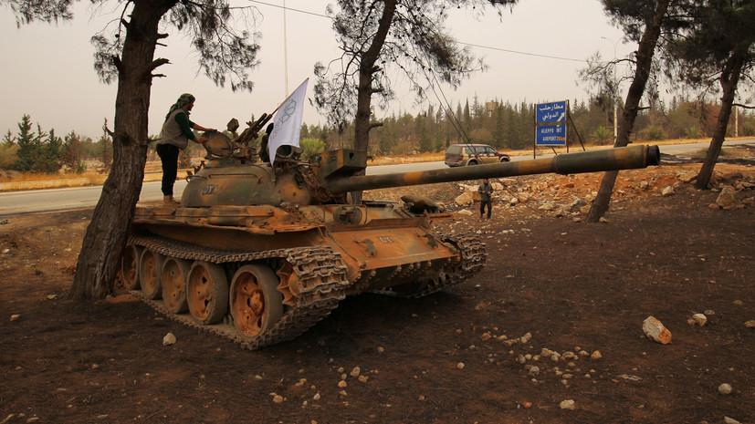 Центр по примирению сообщил, что в Сирии в результате переговоров боевики сдали три танка