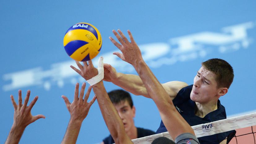 Мужская сборная РФ поволейболу вышла вфинал молодёжного чемпионата Европы