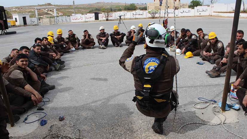 «По запросу США, Канады и европейских государств»: МИД Израиля заявил об эвакуации «Белых касок» из Сирии