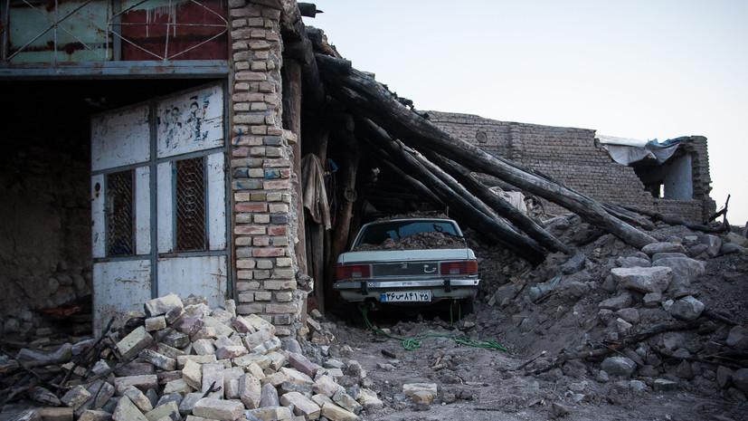 СМИ: На западе Ирана из-за землетрясения пострадали 20 человек