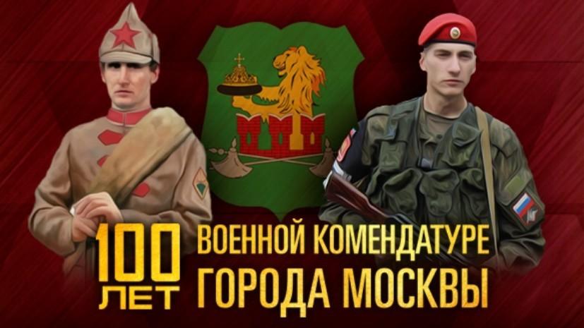 Минобороны открыло на своём сайте раздел в честь юбилея Московской военной комендатуры