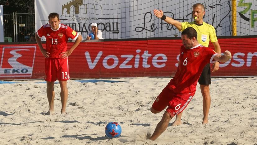 Сборная России по пляжному футболу выиграла российский этап Евролиги